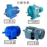 上海力超电机厂家供应YCT系列电磁调速电机三相异步电动机