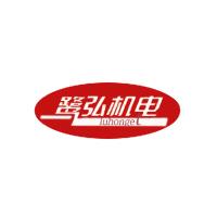 上海鹭弘机电设备有限公司