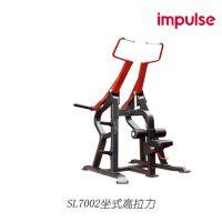 英派斯sl7002坐姿高拉力背肌训练器苏州健身器材挂片式免保养健身房器械训练吴江昆山安装
