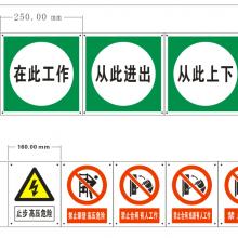 安全标识牌 电力安全标示牌 施工现场工厂消防标示牌 定制警示牌