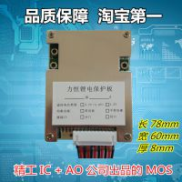 供应10串36V锂电池保护板带均衡36V电动车锂电保护板 60A瞬间大电流