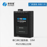 康耐德RS232转以太网 串口设备数据抄送 串口服务器C2000-B1-SFE0101-AA1