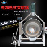 夹层锅的有哪些种类夹层锅操作视频电加热夹层锅燃气夹层锅蒸汽夹层锅