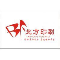 郑州北方印刷设计有限公司