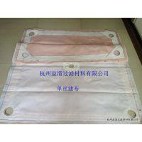供应板框压滤机滤布如何选型 哪种材质效果好
