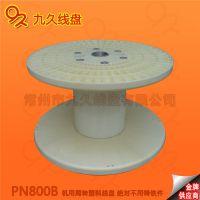 电线电缆绕线盘,卷线机用塑料线盘,耐用电缆卷盘800型