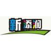 深圳市新添润瓷砖彩印机械设备有限公司