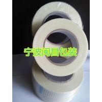 北仑玻璃纤维胶带 铝箔胶带 玛拉胶带 纤维胶带 厂家批发 零售