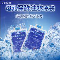 厂家批发按客订制母乳储存保鲜注水冰袋 V-COOOL 背奶包专用冰袋 医用血浆冷藏冰袋