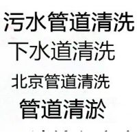 昌平区沙河镇抽污水,清理化粪池13521272092