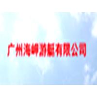 广州海岬游艇有限公司