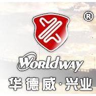 武汉兴业华德威消防安全检测有限公司