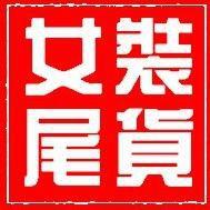 深圳爱可儿服饰有限公司
