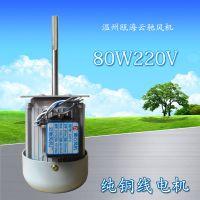 80W电动机烘箱烘道加热循环220V单相电动机温州云驰风机