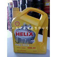 壳牌黄壳 黄喜力 壳牌机油 HX5 机油 10W-40 SL级 4L 100%***