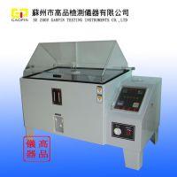 苏州高品GP-60-200盐雾箱设备