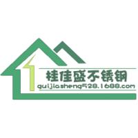 潮州市潮安区彩塘镇桂佳盛不锈钢制品厂