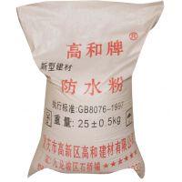重庆高和防水粉厂家 防水剂价格