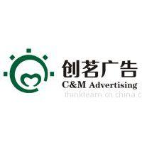 深圳创茗广告有限公司