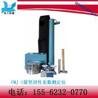 济宁兖兰 FMJ-I煤坚固性系数测定仪 矿用测定仪