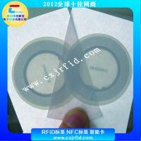13.56MHZ /NTAG 216NFC电子标签/NTAG 216空白电子标签/NTAG216标签