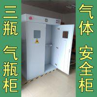 吉林气瓶柜、长春气体防爆安全柜厂家