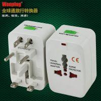 【出国必备】出境出国旅行用品 旅游户外用品 旅行插头插座转换器