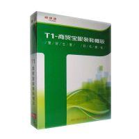 成都畅捷通T1服务微小企业的进销存软件
