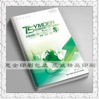 东莞画册印刷,专业宣传册印刷,杂志印刷,企业画册印刷,产品说明书印刷