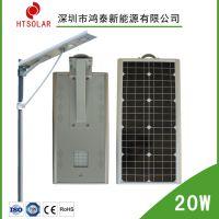 深圳鸿泰厂家直销小功率20W节能环保LED太阳能路灯