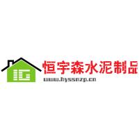 聊城经济技术开发区恒宇森水泥制品厂