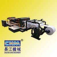长江机械CHM-1700高速卷筒纸横切机