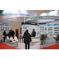 2015第十三届中国国际屋面和建筑防水技术展览会