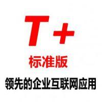 成都用友财务软件畅捷通T+让财务管理移动化多平台杰创普信四川总代理商