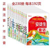 小天才注音版童话故事图书小学生课外读物 书籍全40册