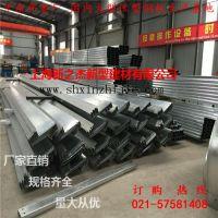 上海镀锌Z型钢哪家做的好