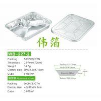 WB-227-2 环保日式一次性分格铝箔饭盒