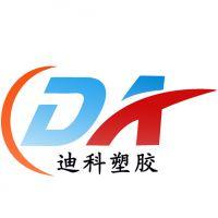 东莞市迪科塑胶原料有限公司