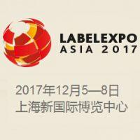 2017亚洲国际标签印刷展览会