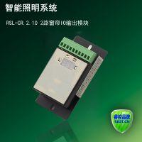 RSL-CR.2.10 2组窗帘IO输出模块 智能照明控制系统模块