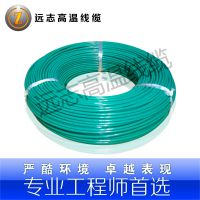 厂家直销远志牌氟塑料耐高温电线 高温控制电缆