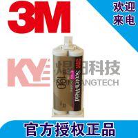 DP420半透明ab胶 高性能结构环氧胶 3M华南一级经销商
