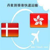 承接从丹麦到香港快递进口运费到付服务(价格一手庄)
