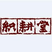 郑州织耕堂布艺有限公司
