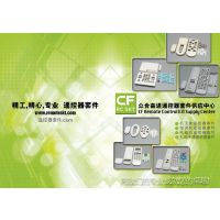 遥控器厂家/供应空调/电视/机顶盒等家电产品/SKT套件/注射成型模