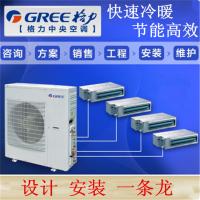 格力中央空调家用变频free格力空调一拖四一拖五三5P匹外机风管机