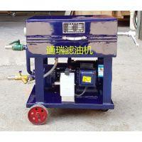 重庆通瑞牌BK-50轻便式板框滤油机、过滤油液中的大量机械杂质和少量水分
