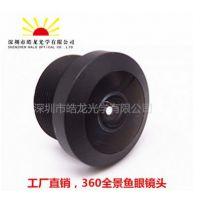 360鱼眼全景镜头/安防镜头/200度超广角镜头/14.8MM/5MP