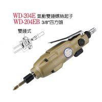 气动螺丝刀 气动起子 螺丝起子 风批 10H直式气动螺丝起子WD-204E