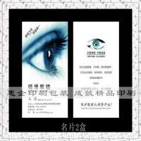 东莞南城三元里名片印刷宏远特种纸名片报价石美宣传单设计印刷
